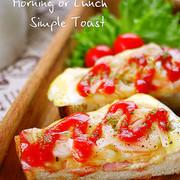 朝やランチに♪簡単ボリュームトースト