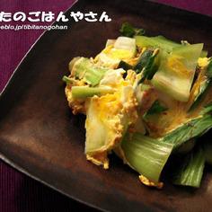 青梗菜とおかかの卵とじ★★
