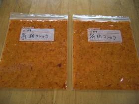 オレンジ色の柚子コショウ♪冷凍用