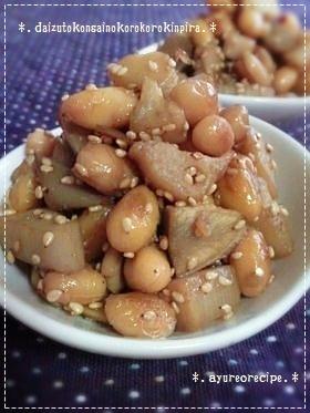 大豆と根菜のコロコロきんぴら♫♬