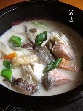 大人鍋・田舎の【鮭・粕汁】どろり~ん♪