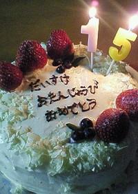 15歳誕生日ケーキ★Wチョコクリーム