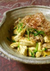 豆苗と豆腐のチャンプル
