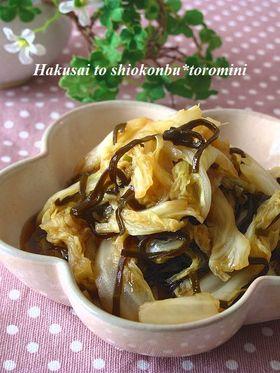 白菜と塩昆布のとろみ煮♪