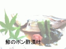 鯵のポン酢漬け