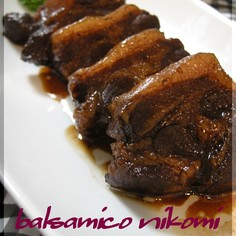 豚肉の黒糖☆バルサミコ煮込み