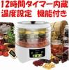 食品乾燥機専門販売 ウミダスジャパン フードドライヤ 12時間タイマー内蔵 温度設定 機能付き