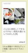 作り方8の写真