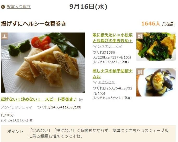入り 小松菜 殿堂 レシピ 人気