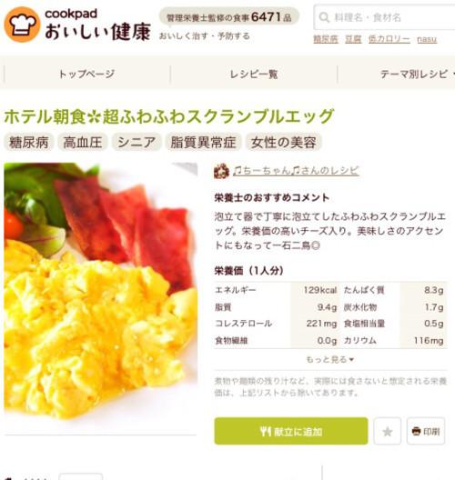 ホテル朝食✿超ふわふわスクランブルエッグ レシピ・作り方 by ♫ちー ...