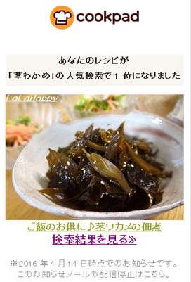 ご飯のお供に♪茎ワカメの佃煮