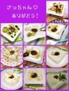作り方23の写真