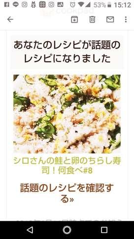 シロ さん 鮭 ちらし 寿司