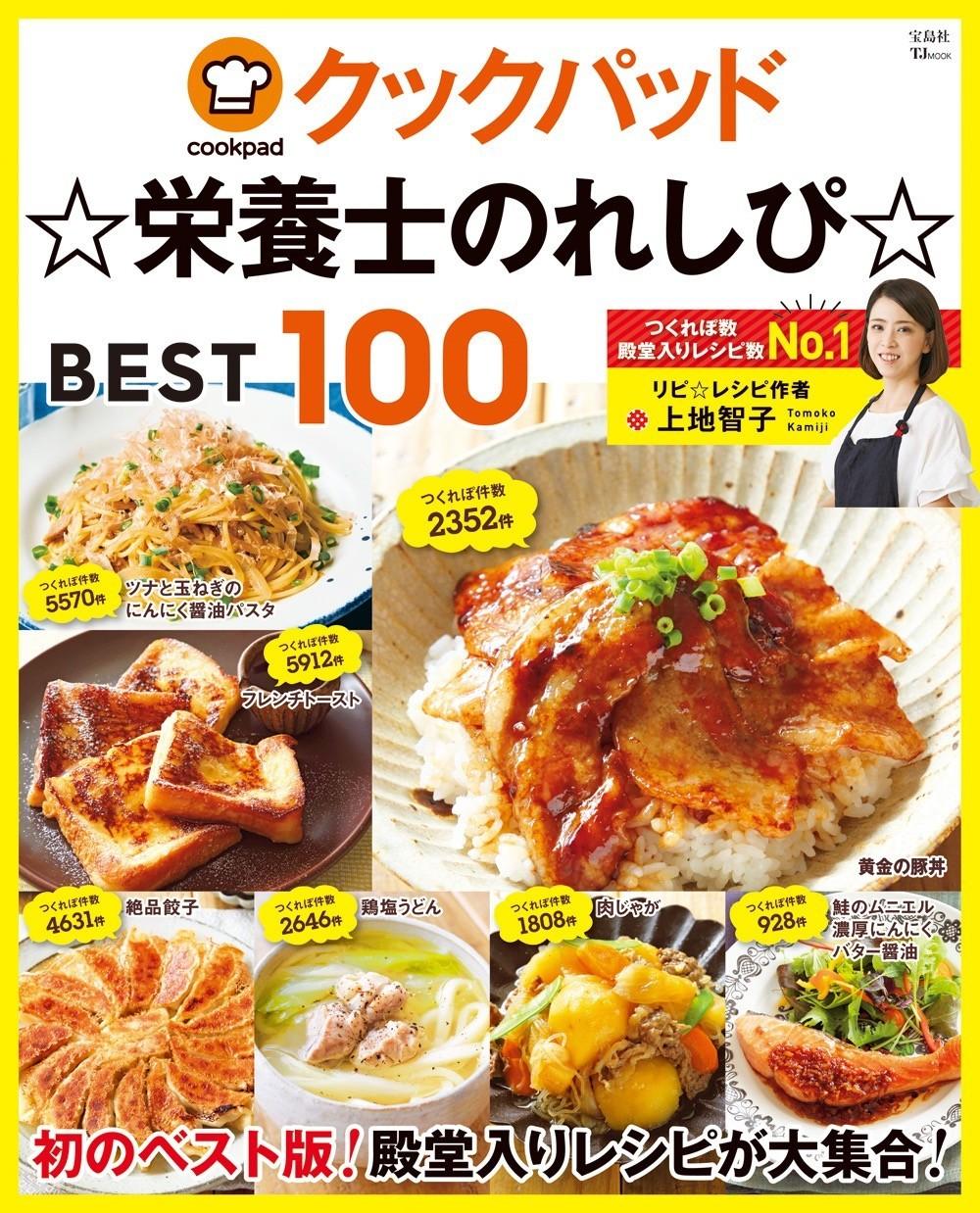 殿堂 入り レシピ 餃子