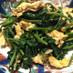 美味☆空芯菜(エンサイ)と玉子の炒めもの