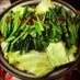 家庭で簡単に本場の味!博多風 醤油もつ鍋