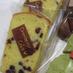 ナッツ&チョコ風味☆私のカトルカール