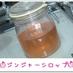 新生姜で作る濃厚ジンジャーシロップ♪
