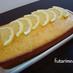 簡単本格☆レモン☆パウンドケーキ