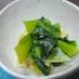 ◆超簡単!◆小松菜&油揚げの煮物