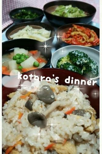 おうぎ茸で炊込みご飯♬こたら家の夕飯97