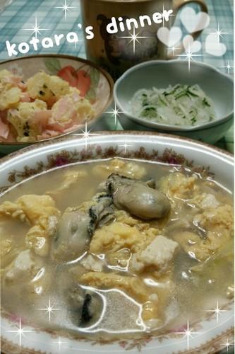 牡蠣スープの夕飯♪こたら家の夕飯1 14