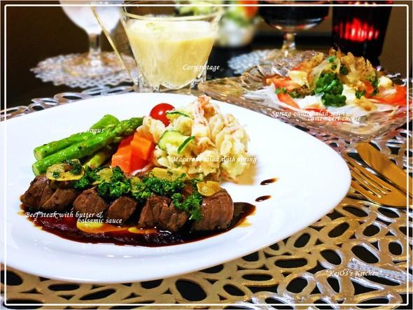 5/31 ✿和牛ステーキ夕食✿