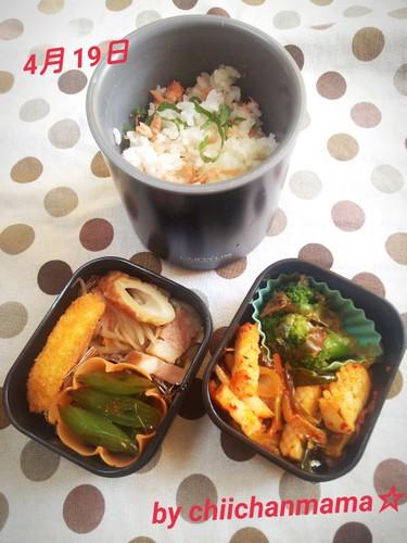 鮭大葉混ぜご飯とイカキムチの息子弁当♪