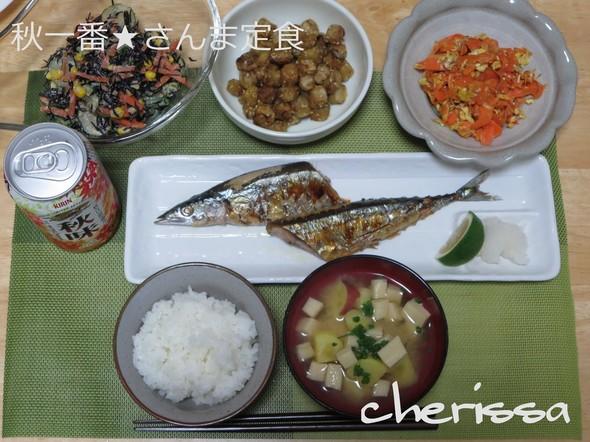 秋一番☆さんま定食