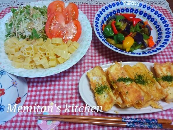 厚揚げ和風チーズピカタ&茄子ピーマン炒め