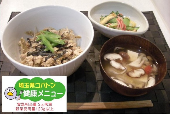 鶏ゴボウ丼とチンゲン菜の炒め物の定食