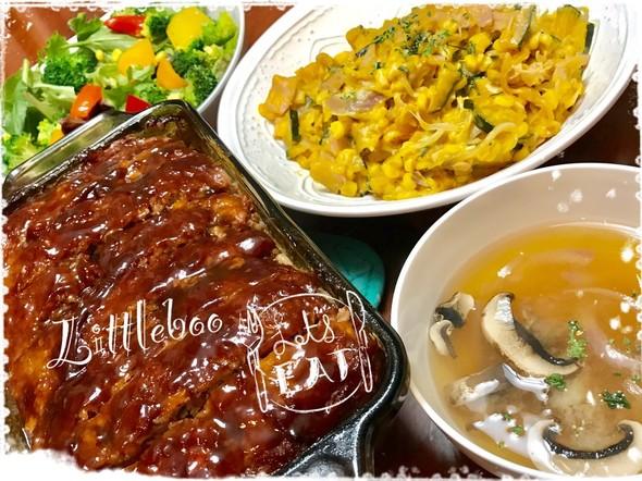 アメリカ 我が家のミートローフの夕ご飯✿