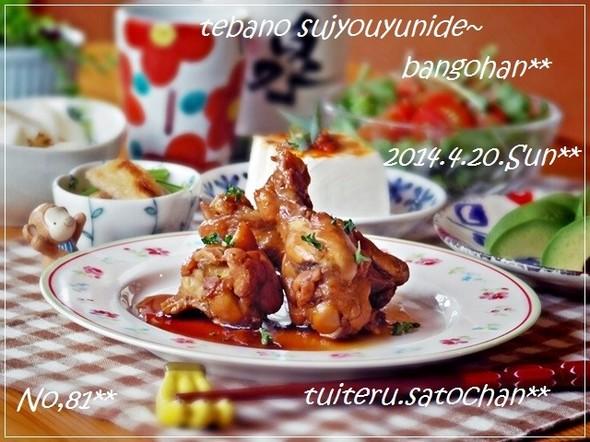 *手羽の酢醤油煮で晩ごはん*