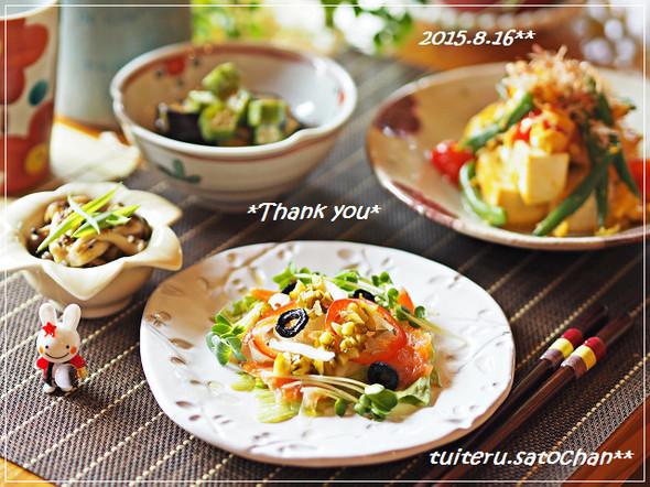 *お刺身サラダ&夏野菜チャンプル~