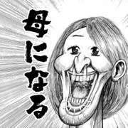 清志郎の母