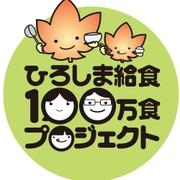 広島県教委100万食