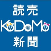 読売KODOMO新聞