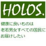 HOLOS(ホロス)