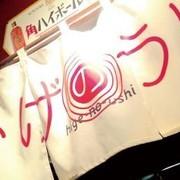 ひげのうし札幌本店