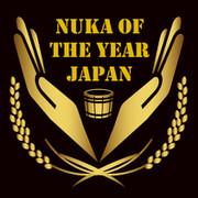 日本ヌカオブザイヤー