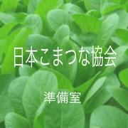 日本こまつな協会