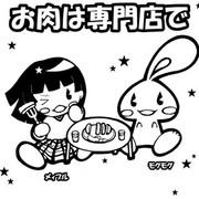 東京都食肉事業組合