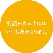 笑顔のたまご昭和鶏卵