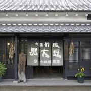 黒豆の小田垣商店