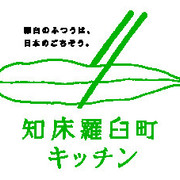 知床羅臼町キッチン