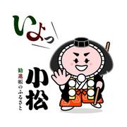 小松市(石川県)
