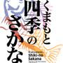 熊本県水産振興課
