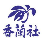 有田焼老舗の香蘭社