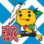 萩市☆健康増進課