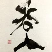 呑人(のみんちゅ)